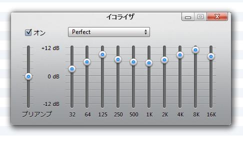 iTunesの音質がちょっと良くなる!イコライザを「Perfect」設定にしてみた