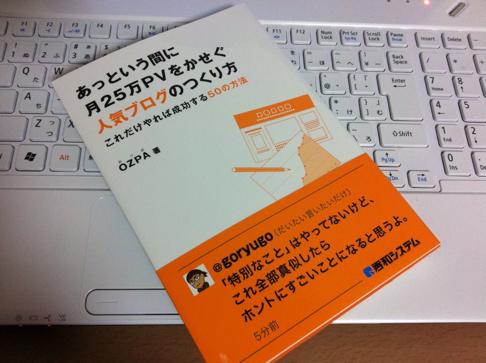 @ozpaさんの「あっという間に月25万PVをかせぐ人気ブログのつくり方―これだけやれば成功する50の方法」読んだ!