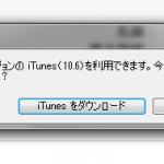 iOS5.1のダウンロード→アップデートがiTunes経由でできたよー