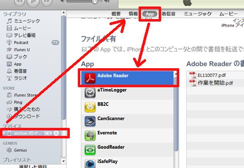 PC(iTunes)からiPhoneにPDFファイルを超簡単に転送する方法