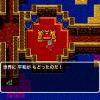 iPhone版ドラゴンクエストⅠ終了!竜王倒したよ!