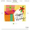 Starbucks e-Giftでスタバのドリンク1杯プレゼントできるよ