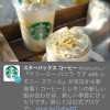 スタバ「クリーミー バニラ ラテ with レモニー スワール」が今日から発売!
