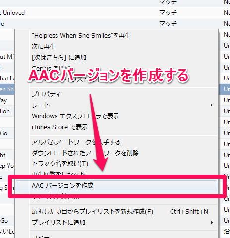 iTunes Matchでアップロード出来ない音楽ファイルをアップロードする方法