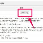 XML-RPC API アクセス制限