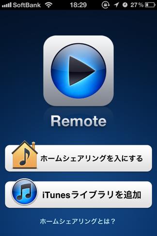 超便利!iPhoneをiTunesのリモコンとして使う方法
