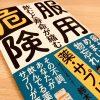 パレオな男 鈴木祐さんの『服用危険 飲むと寿命が縮む薬・サプリ』