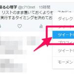 Twitterの投稿をブログ記事に埋め込む方法